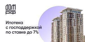 Льготная ипотека под 7%: условия получения ипотеки с господдержкой