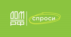 Консультационный центр ДОМ.РФ